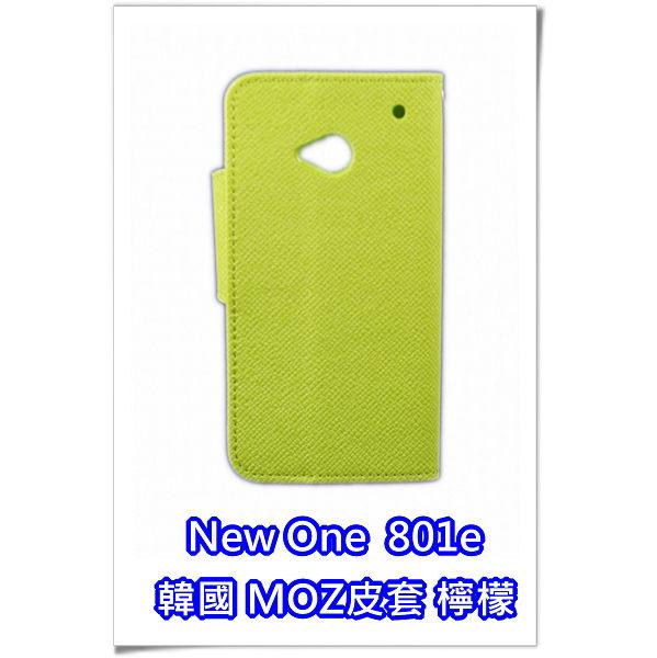 [ 機殼喵喵 ] HTC New One (M7) 801e 新一機 手機皮套 日記式左右掀 06 韓國MOZ皮套 檸檬綠