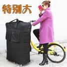 拉桿包特大容量折疊輕型萬向輪尼龍布防水面料搬家倉儲出國旅行袋行李包 麥吉良品YYS
