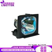 SANYO POA-LMP21 副廠投影機燈泡 For PLC-XU20B、PLC-XU20E