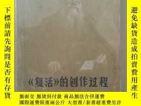 二手書博民逛書店罕見《復活》的創作過程Y269087 符-日丹諾夫 著 雷成德