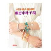 【人類智庫】超詳細步驟圖解 創意串珠手環-手作系列(13)