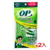 ★2件超值組★OP 環保舒適手套-耐用一般型(M)【愛買】