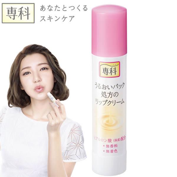 保濕專科 彈潤護唇膏 3.5g◆四季百貨◆