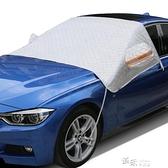日產通用保暖加厚防寒雨半罩車衣軒逸汽車前檔隔熱防曬遮陽雪擋igo