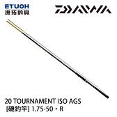 漁拓釣具 DAIWA TOURNAMENT ISO AGS 1.75-50.R [磯釣竿]