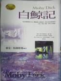 【書寶二手書T1/翻譯小說_LAF】白鯨記_赫曼.梅爾