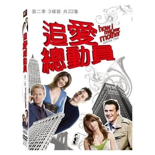 歐美影集 追愛總動員 第二季DVD (購潮8)