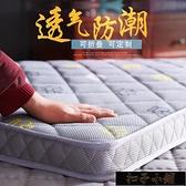床墊 加厚榻榻米床褥床墊軟墊單雙人學生宿舍折疊海綿地鋪租房專用