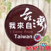 【冰箱貼】我來自台灣 # 白板貼 冰箱貼 OA屏風貼 置物櫃貼 5.8cm x 5.8cm