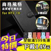 新品HTC M 10 商務風格手機皮套完美保護錢包 便利插卡成熟 手機殼磁扣保護套荔枝紋
