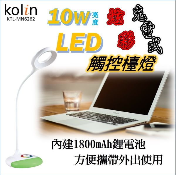 【Kolin歌林】10W LED炫彩觸控檯燈(KTL-MN6262)