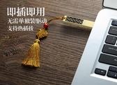 隨身碟四葉草U盤16g 32g古典中國風如意USB閃存隨身碟優盤禮品春季新品
