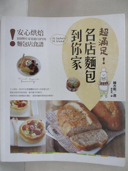 【書寶二手書T1/餐飲_JH4】超滿足!名店麵包到你家-安心烘焙!!108種在家也能COPY的麵包店食譜_