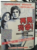 挖寶二手片-P17-132-正版DVD-電影【再見列寧】-柏林影展最佳影片(直購價)