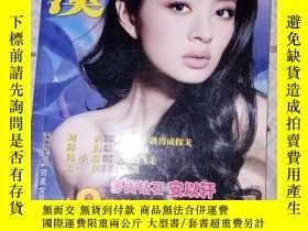 二手書博民逛書店罕見花溪2009年3期-封面安以軒Y22983 雜誌社 出版20
