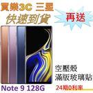 三星 Note 9 手機128G 【送 空壓殼+滿版玻璃保護貼】 Samsung 限量送無線充電板