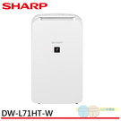 *元元家電館*SHARP 夏普 6L 1級自動除菌離子清淨除濕機 DW-L71HT-W