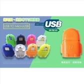 OTG 轉接器 讀卡機安卓機器人 USB 轉 MircoUSB【FA0031】 手機鍵盤轉接器 USB2.0