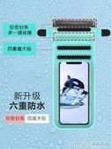 手機防水袋潛水手機套觸屏通用游泳防水手機殼掛脖防塵包蘋果華為 曼莎時尚