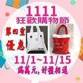 1111購物節狂歡優惠活動四