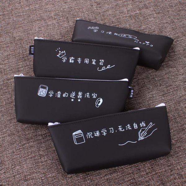 大容量學霸文具袋韓國簡約高初中男女生黑筆袋 可愛小清新鉛筆盒    芊惠衣屋