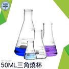 玻璃三角燒瓶 三角燒杯 錐形瓶瓶底燒杯 錐形瓶 50 100 150 250 1000ml化學實驗 利器五金