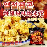 辣雞爆米花 60g【櫻桃飾品】【28595】