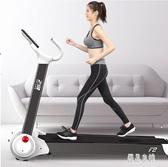 跑步機家用款多功能小型室內折疊健身房專用CY1796【優品良鋪】