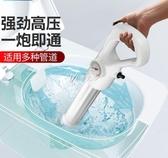 通廁器 下水道疏通器捅馬桶吸工具廁所管道堵塞一炮通高壓氣廚房家用神器 伊芙莎YYS