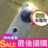 [24hr 火速出貨] iphone 6 6s plus 來電閃手機殼 韓國 王子 柯基 狗 太空人 星空