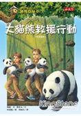 神奇樹屋48:大貓熊救援行動