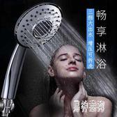 花灑 手持洗澡增壓噴頭套裝淋浴噴頭淋雨蓮蓬頭家用 BF6505『男神港灣』