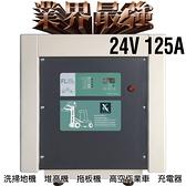 【CSP】24V125A充電機 升降機 鏟車 升降機 昇降設備 拖盤車 電池沒電 MF電池充電器 FL24125