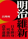 (二手書)明治維新:日本躋身列強的改革運動