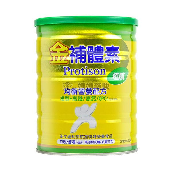 金補體素植醇均衡營養配方900g  ( 素食可) 【媽媽藥妝】