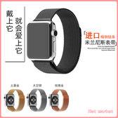 Apple Watch Watch 2 Series 2 3 米蘭尼斯不銹鋼網狀金屬表金屬