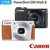 台南 晶豪野 佳能 Canon PowerShot G9XM2 數位相機 G9X M2 類單眼 公司貨