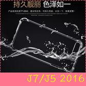 【萌萌噠】三星 Galaxy J7/J5 (2016) 防摔透明簡約款 四角強力加厚保護殼 全包防摔軟殼 手機殼 手機套
