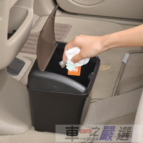 車之嚴選 cars_go 汽車用品【G105】日本 SEIWA 核木紋 低重心配重防傾倒置放式 按壓掀蓋式垃圾桶