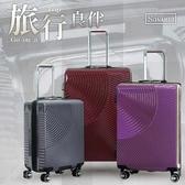 美國Solite行李箱-Savona(623)-25吋25吋-朱紅色