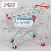 超市購物車手推車商場推車家用買菜車倉庫理貨物業推車xw 交換禮物