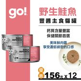 【SofyDOG】Go! 天然主食貓罐 豐醬系列-野生鮭魚(156g 12件組) 貓罐 罐頭
