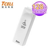 【TCELL 冠元】USB3.2 Gen1 推推碟 128GB 珍珠白