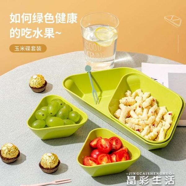 果盤果盤家用客廳茶幾2021新款創意零食盤碟子小吃盤全降解塑料水果盤 晶彩