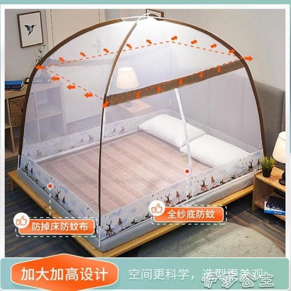 蚊帳蒙古包蚊帳免安裝1.8m床1.5m支架家用防摔學生宿舍1.2米紋帳子2.0YYJ【快速出貨】
