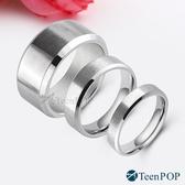 情侶戒指 對戒ATeenPOP 白鋼戒指 純情告白 素面 單個價格 情人節禮物