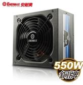 新竹【超人3C】保銳 ENERMAX 銅牌 550W 電源供應器 魄族進階版 ETL550AWT 輸出線採用獨特的全扁設計