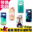 三星 S7Edge 獨家訂製 彩繪 手機殼 軟殼 保護殼 手機套 保護套 貓 狗 SAMSUNG S7