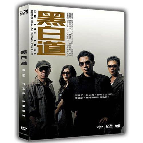 黑白道 DVD  (購潮8)