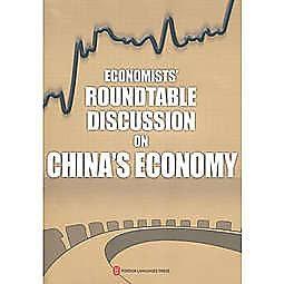 簡體書-十日到貨 R3Y【經濟學家圓桌會談(英) ECONOMISTS'' ROUNDTABLE DISCUSSION ON ...